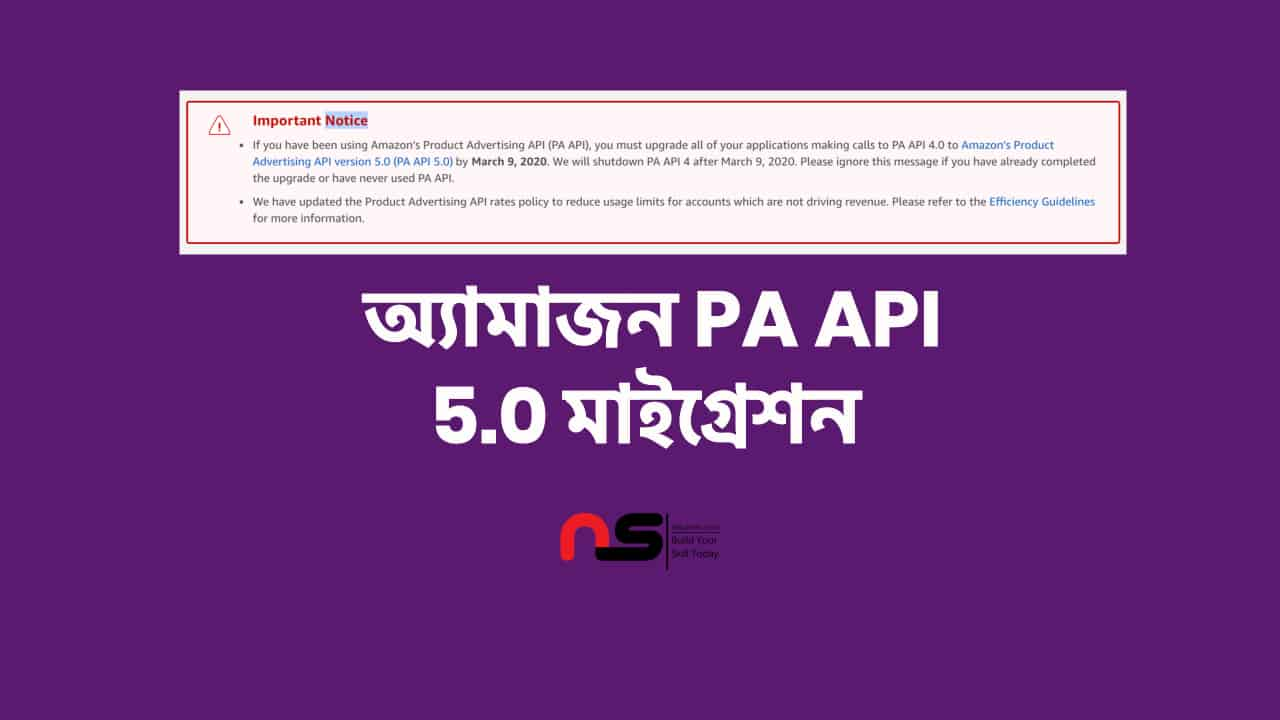 amazon pa api 5.0 migration bangla