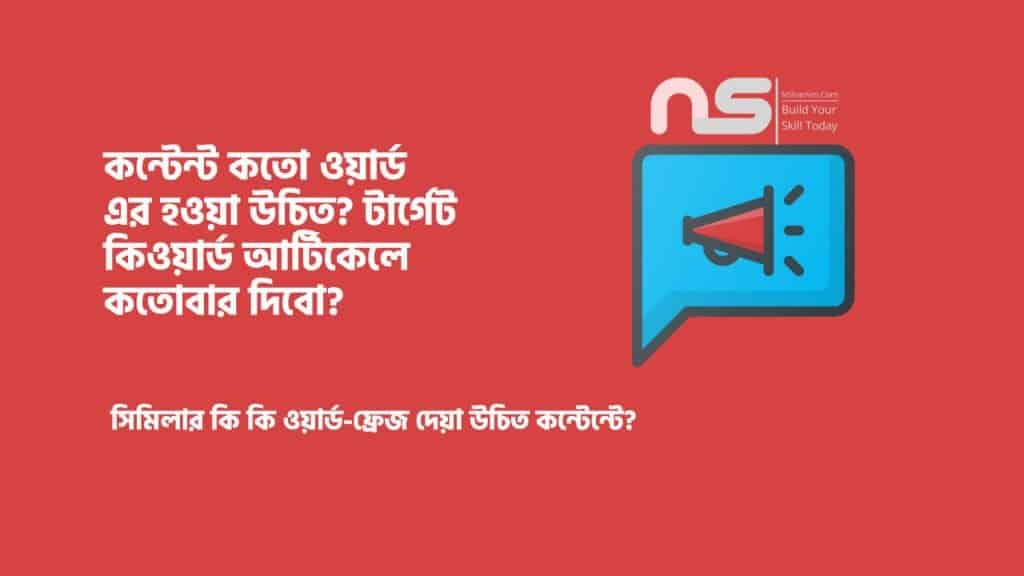 article writing basic for review sites bangla (1)