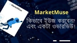 Marketmuse review bangla